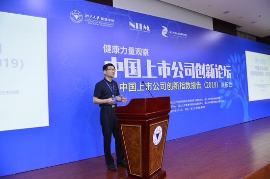 图为浙江大学管理学院教授郭斌解读报告。  浙大管院提供