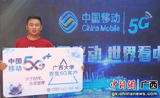 广西大学首位5G校园体验官李同学