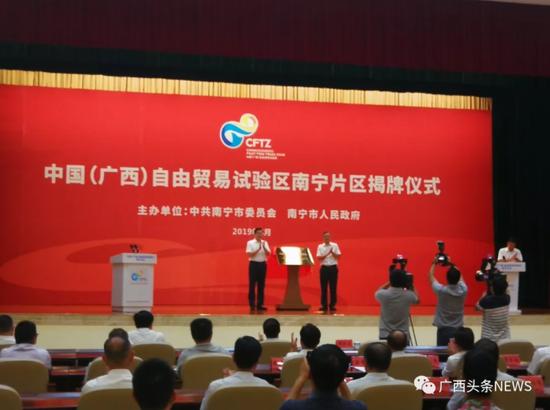 8月30日,南宁片区举行揭牌仪式。林浩 摄