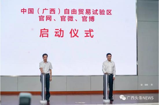 中国(广西)自由贸易试验区官网、官微、官博启动仪式。陈冠言 摄