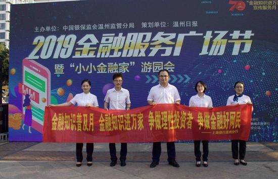 """上海银行温州分行参加2019""""金融知识进万家""""。 供图"""