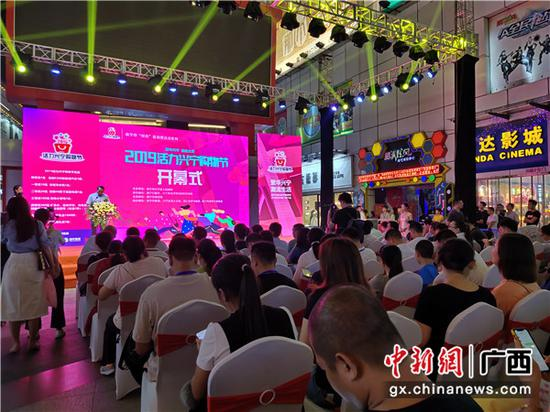 图为现场嘉宾和市民参加购物节开幕式。黄译锐 摄