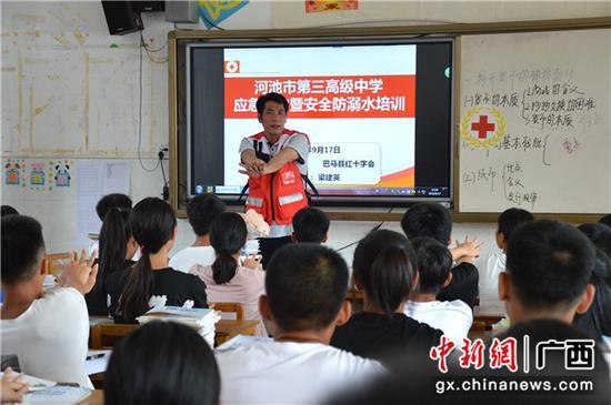 河池市红十字会到巴马开展应急救护知识及技能培训进校园活动