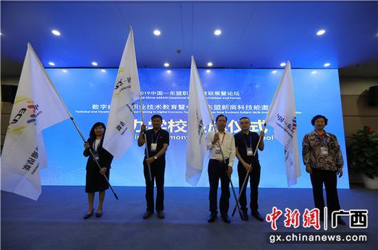 中国-东盟新商科技能邀请赛承办学校授旗仪式。黄一峻 摄