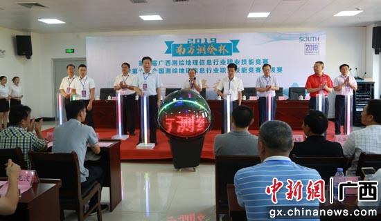 图为第六届广西贝博官方网站地理信息行业职业技能竞赛开幕式。满兴贤 摄