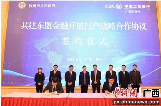 工行廣西分行與欽州市人民政府簽署《共建東盟金融開放門戶戰略合作協議》。
