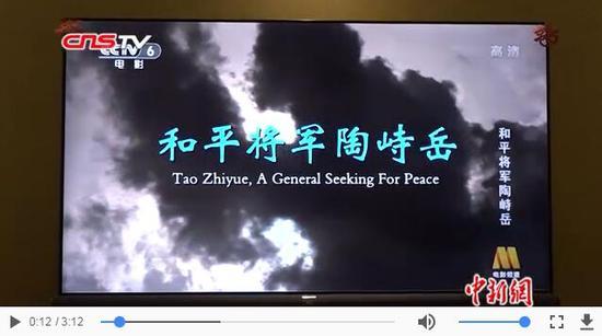 新疆和平解放70年 央视强档播出影片《和平将军陶峙岳》