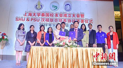 中泰两所高校签署协议联合培养汉语硕士