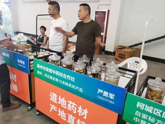 中国·衢州中医药博览会 周禹龙 摄