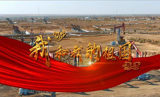 新疆油田庆祝新中国成立70年MV《我和我的祖国》