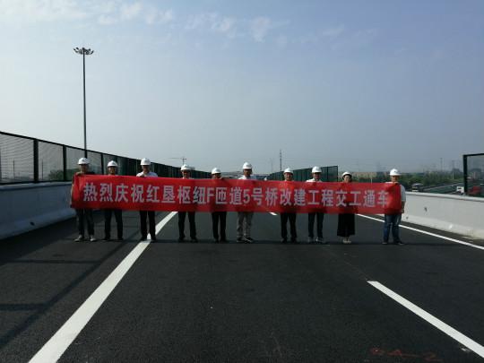 图为工程人员庆祝红垦枢纽5号桥应急改建工程交工通车。 王迎 摄