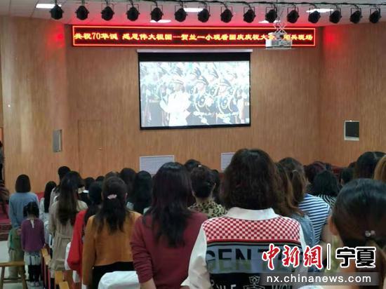 教育系统集体观看庆祝大会。