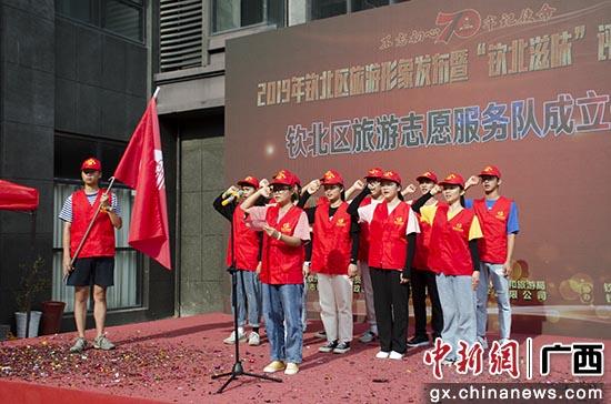 钦北区旅游志愿服务队成立