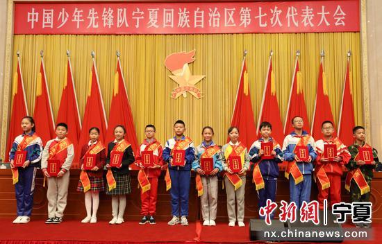少先队宁夏回族自治区第七次代表大会在银川开幕