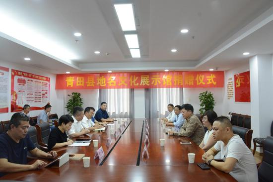 青田縣地名文化展示館捐贈儀式舉行