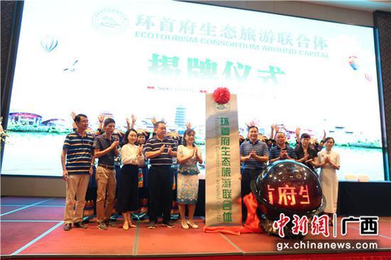 南宁七城区组建环首府生态旅游联合体