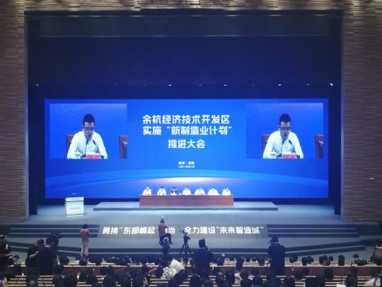"""圖為余杭經濟技術開發區召開""""新制造業計劃""""推進大會。王迎攝"""