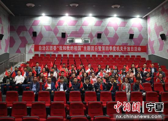 宁夏回族自治区团委举办主题团日活动激发青年爱国情