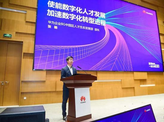 图为华为企业BG中国区人才生态发展部部长张驰作主题分享。主办方供图