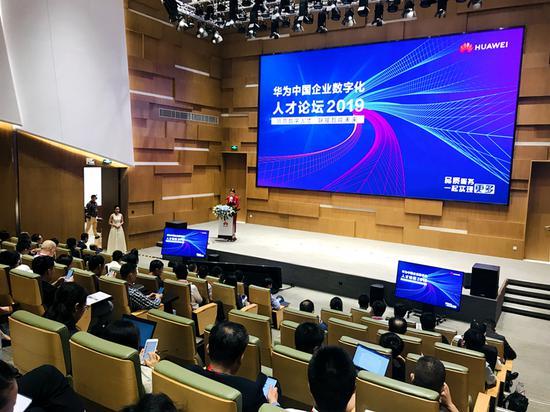 图为华为中国企业数字化人才论坛2019现场。苏婷 摄