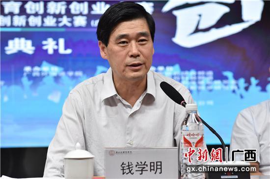 自治区政协副主席、广西中华职业教育社主任钱学明出席闭幕式。