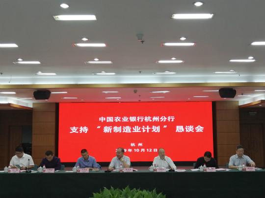 """圖為中國農業銀行杭州分行支持""""新制造業計劃""""懇談會現場。 王迎 攝"""