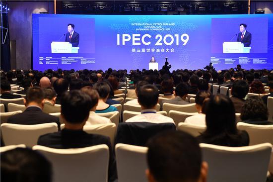 第三届世界油商大会于浙江舟山举行。 张茵摄