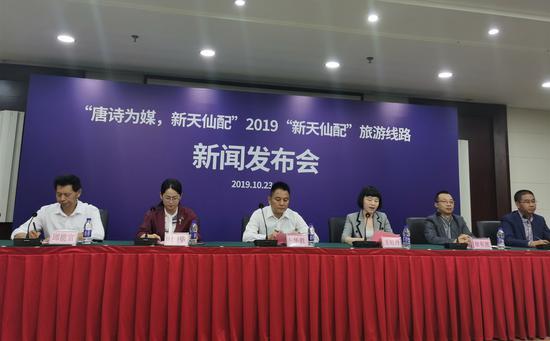 """2019""""新天仙配""""旅游線路新聞發布會現場。施杭 攝"""