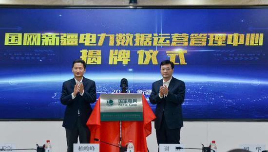 國網互聯網部處長柏峻峰與國網新疆電力副總經理謝恒共同舉行揭牌儀式。