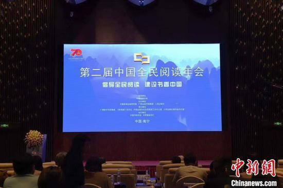 圖為第二屆中國全民閱讀年會現場。鐘欣 攝