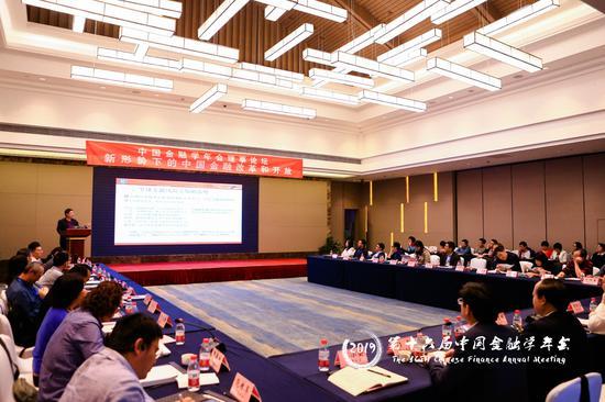 图为第16届中国金融学年会理事论坛现场。  供图