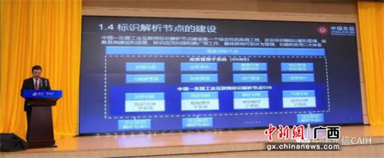东盟工业互联网标识解析节点(广西)正式发布
