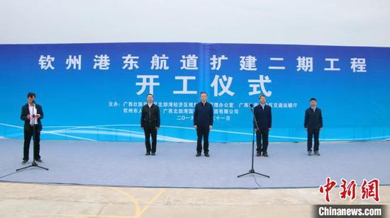 图为钦州港东航道扩建二期工程项目开工仪式现场。 王良良 摄