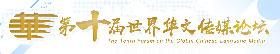 第十屆世界華文傳媒論壇石家莊召開