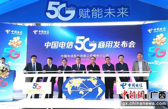 图为中国电信5G柳州商用发布会现场。