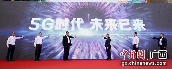 图为中国电信5G南宁商用发布会现场。