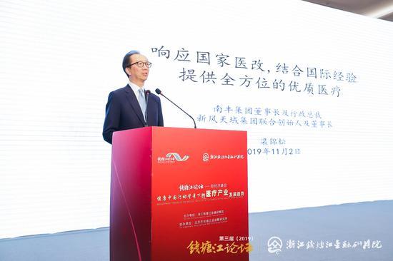 图为香港特别行政区前财政司司长、南丰集团董事长梁锦松发言。供图