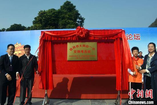 桂林一所小学文物考古社揭牌。 孙自法 摄