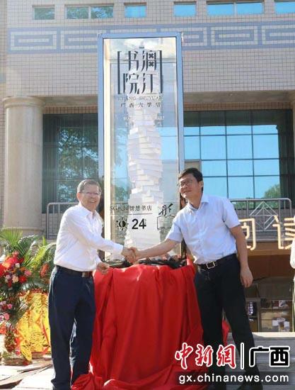 刘正东副主席和覃超董事长共同揭开象征着文化光芒与知识力量的漓江书院阅读灯塔