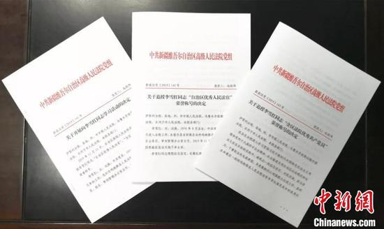 新疆高級人民法院黨組同時作出《關于開展向李雪紅同志學習活動的決定》。新疆高級人民法院供圖
