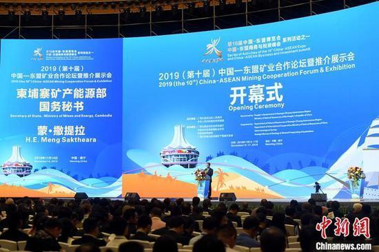 11月14日,2019中国—东盟矿业合作论坛暨推介展示会在广西南宁开幕。图为论坛现场。中新社记者 俞靖 摄