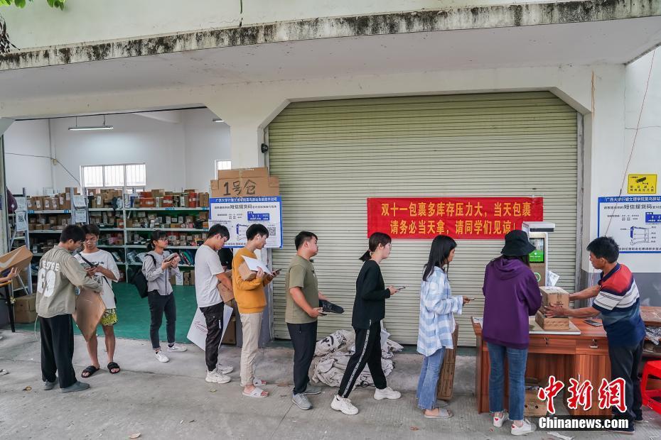 """广西南宁高校迎来""""双十一""""收货高峰"""