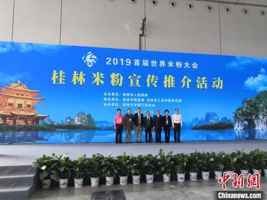 图为2019年首届世界米粉大会桂林米粉宣传推介活动启动仪式。 杨陈 摄