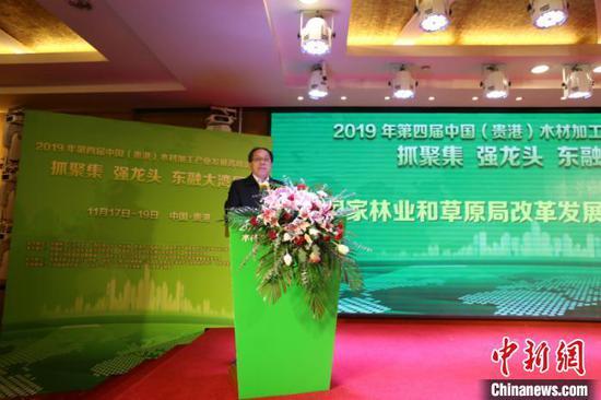 图为国家林业和草原局改革发展司司长刘拓致辞 林浩 摄