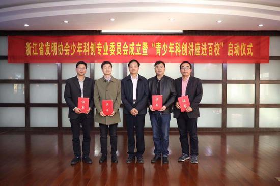 浙江省发明协会少年科创专业委员会成立。主办方供图