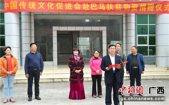 巴马瑶族自治县县委副书记、县长蓝海洲感谢中国传统文化促进会对巴马县的支持