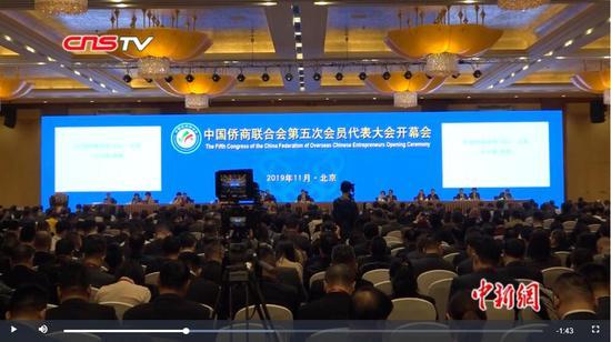 中國僑商聯合會第五次會員代表大會開幕