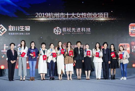 圖為2019杭州市十大女性創業項目獲得者。  供圖