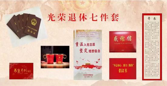 """图为:光荣退休""""七件套""""。吴晓红摄"""