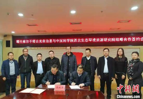 新疆塔什库尔干县人民政府和中国科学院西北生态环境资源研究院于18日签署合作协议。塔县旅游局供图